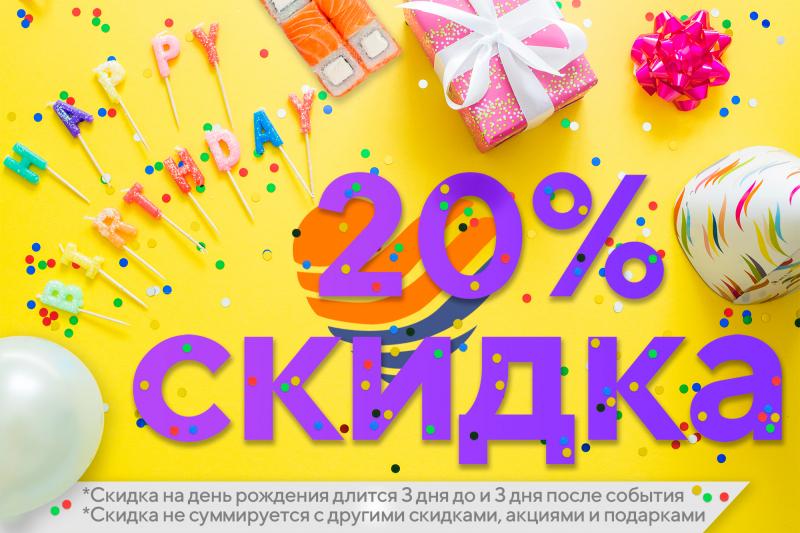 Скидка именинникам 20% + открытка!