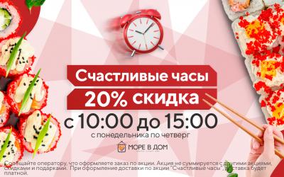 Счастливые часы 20%